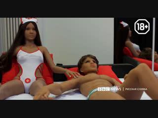 Бордель с секс-куклами: станет ли это мейнстримом?