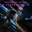 Обложка Москва (remix) - Виктория Ильинская & Саша Калиюга