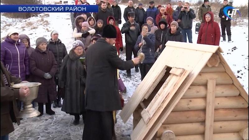 В деревне Остров Волотовского района реконструировали святой источник и открыли новую купель