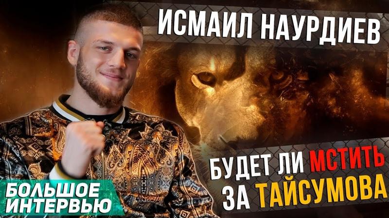 Исмаил Наурдиев - Будет ли мстить за Тайсумова