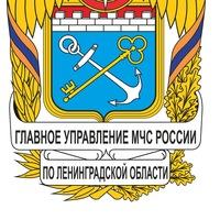 Главное-Управление-Мчс России-По-Ленинградской-Области