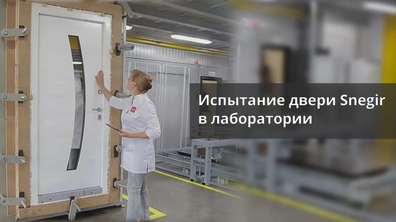 Испытание двери Snegir Снегирь в лаборатории