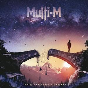 Multi-M - Продолжение следует (2018)