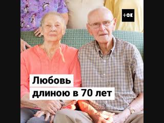 Прожили 70 лет в браке и умерли в один день
