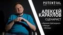 интервью Алексей Караулов о российских продюсерах сериальной индустрии и своем лучшем пилоте