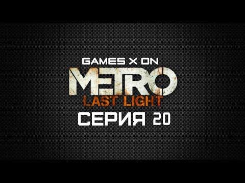 GAMES X ON: Metro: Last Light Серия 20 Карантин