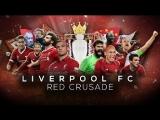 Промо ролик к новому сезону «Ливерпуля»