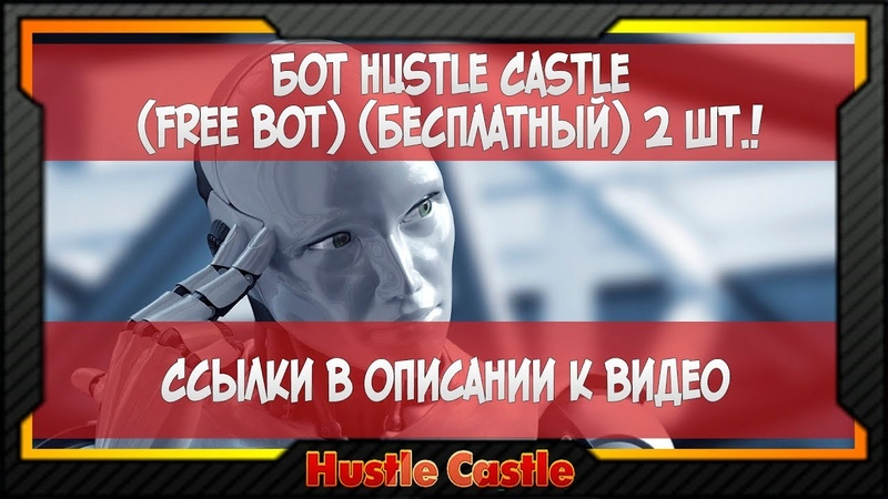 [Hustle Castle] Бот Hustle Castle (free bot) (бесплатный) 2 шт.!
