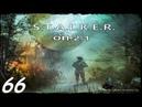 Прохождение S T A L K E R Народная Cолянка ОП 2 1 066 Пропавшая экспедиция и план выжигателя