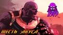 Месть Ануса | Avengers: Infinity War RYTP