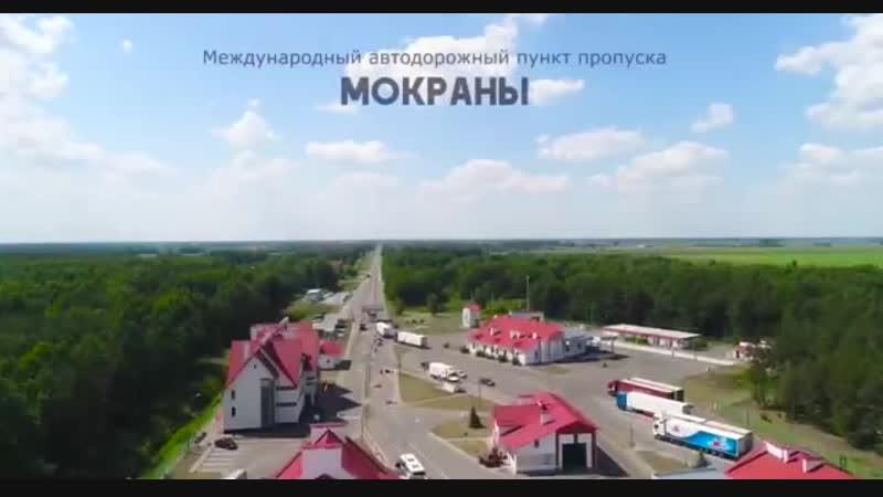 Международный автодорожный пункт пропуска МОКРАНЫ НОВАЯ РУДНЯ НОВАЯ ГУТА