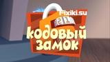 Фиксики Кодовый замок #Fiksiki-Kodovyy-zamok