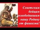 СССР страна надежды всего трудового человечества ☆ Советский Союз спас мир от фашистского позора