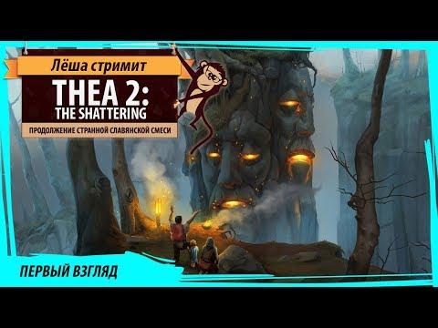Thea 2 The Shattering первый взгляд на игру в раннем доступе