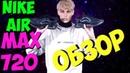 Nike Air Max 720 Laser Fuchsia ОБЗОР Первые Впечатления Лучшая Расцветка