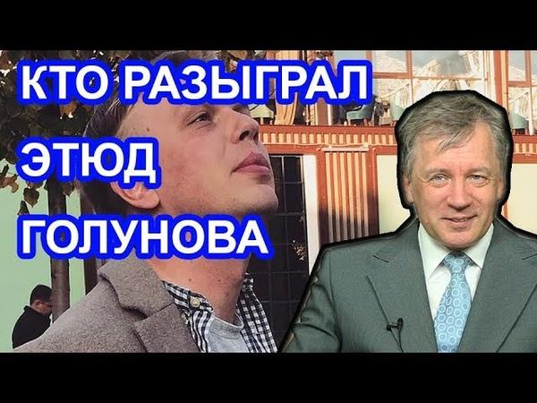 Подковерные игры ментов и Путина в деле Голунова Аарне Веедла