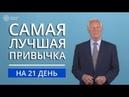 Самая лучшая привычка Как начинать свой день Брайан Трейси на русском языке.