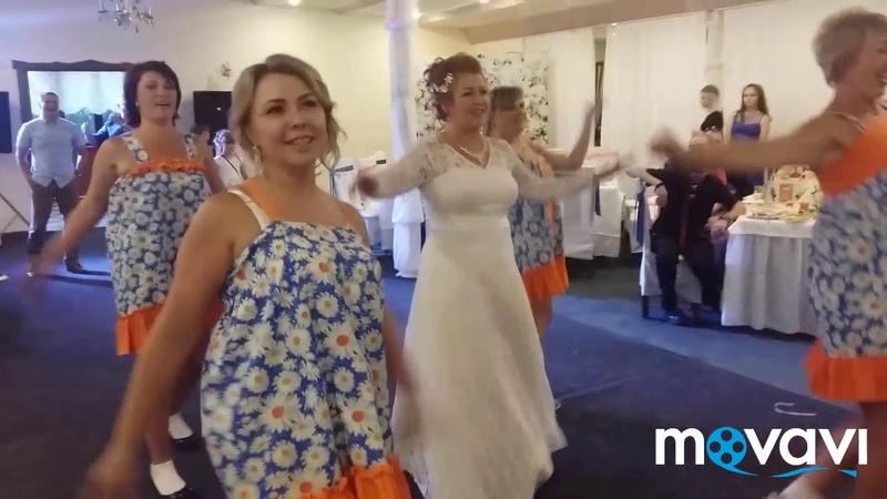 Жених ОБАЛДЕЛ от поздравления. Танец невесты и подружек, сюрприз.