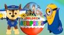 Kinder Surprise Щенячий Патруль Миньоны Открываем Шоколадные Яйца Игра