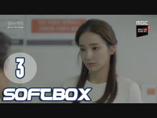 Озвучка SOFTBOX Обещание богу 03 серия