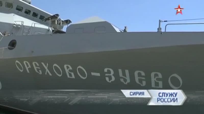 «Орехово-Зуево» и «Адмирал Григорович» в Тартусе видео с кораблей