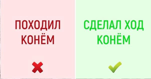Самые нелепые и очень частые ошибки в русском языке, которые допускают даже образованные люди