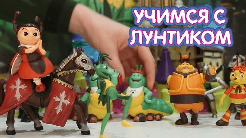Битва за принцессу Милу! ⭐️ Учимся с Лунтиком ⭐️ Новая серия