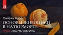 Урок живописи маслом. Натюрморт «Два мандарина» Ксения Заварзова ~ Akademika