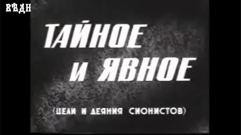 ТАЙНОЕ И ЯВНОЕ. ЦЕЛИ И ДЕЯНИЯ СИОНИСТОВ (1973)