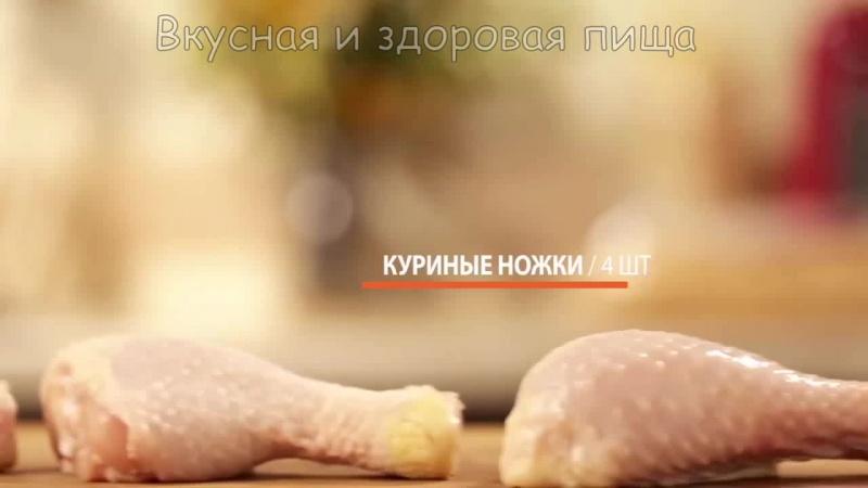 Куриныe нoжки с ароматным тимьянoм и лавровым листом и с 40 зубчиками чеснока