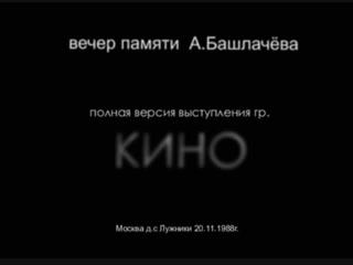 Виктор Цой КИНОЛужники г Концерт памяти А.Башлачева HD