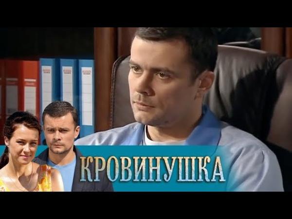 Кровинушка 127 серия 2011 2012 Мелодрама @ Русские сериалы