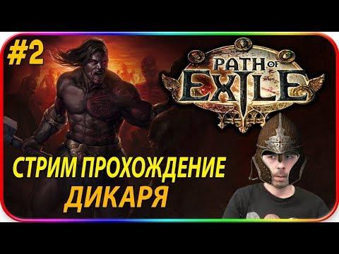 Path of Exile - СТРИМ ПРОХОЖДЕНИЕ ДИКАРЯ часть 2