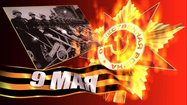 💥 С Днём Победы!!! Мы помним !