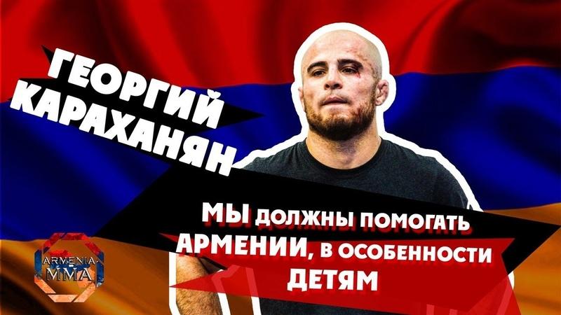 Георгий Караханян Мы должны помогать Армении. В особенности детям