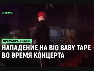 Нападение на Big Baby Tape во время концерта Рифмы и Панчи