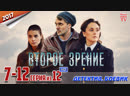 Втopoe зpeниe / HD 1080p / 2017 (детектив, боевик). 7-12 серия из 12