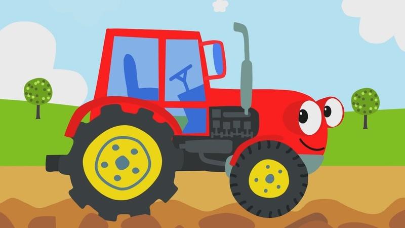 Песни для детей Трактор Мультик про машинки