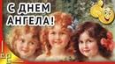 С днем ангела Вера Надежда Любовь София Красивое поздравление с днем ангела