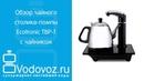 Обзор чайного столика помпы Ecotronic TBP 1 с чайником