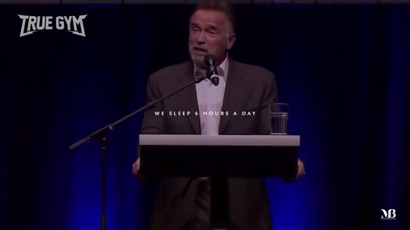 Арнольд Шварценеггер речь которая изменит твою жизнь _ Это видео взорвало интерн