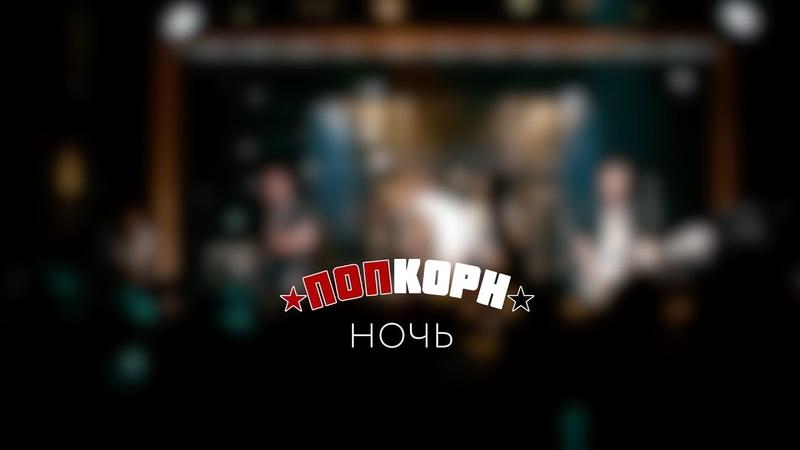 ПопКорн - Ночь (official video 2015)