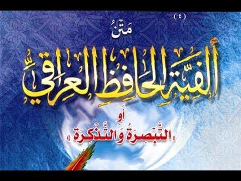 متن ألفية العراقي كاملة التبصرة والتذكرة