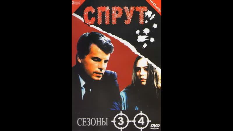 Спрут / La piovra 4-й сезон 1-4 серии 1989 г. (драма, мелодрама, криминал, мини-сериал)