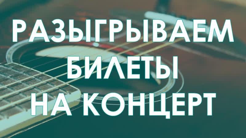 Розыгрыш билетов на концерт авторской песни «Классика жанра»