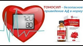 Тоносил и Давление снова в НОРМЕ! Препарат от гипертонии для долгосрочного результата Tonosil