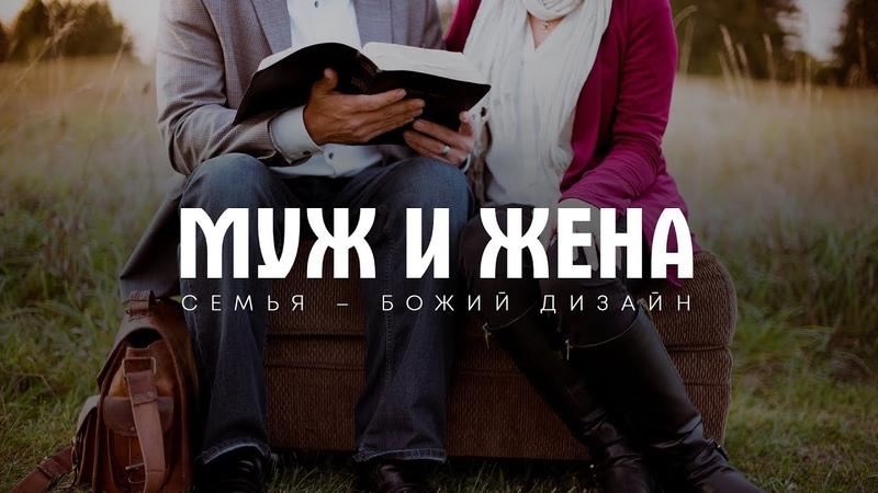 Бытие 11. Муж и жена (Алексей Коломийцев)