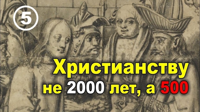Возникновение христианства в 15 веке Христианство и капитализм Фильм 5
