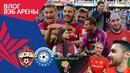 Влог ВЭБ Арены с первого домашнего матча сезон 2019/20