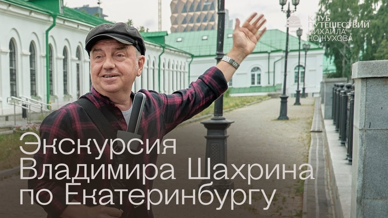 Авторская экскурсия Владимира Шахрина по Екатеринбургу
